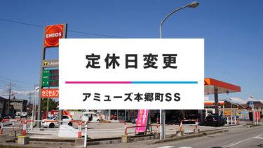 【アミューズ本郷町SS】定休日変更のお知らせ