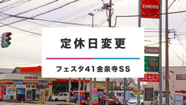 【フェスタ41金泉寺SS】定休日変更のお知らせ