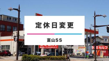 【富山SS】定休日変更のお知らせ