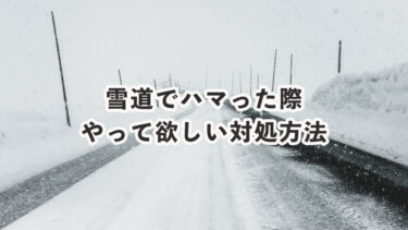 【大雪時の対策】雪道でハマった際にやって欲しい対処方法