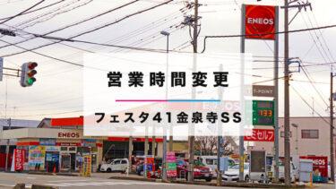 【フェスタ41金泉寺SS】営業時間変更のお知らせ