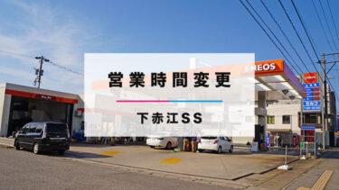 【下赤江SS】営業時間変更のお知らせ