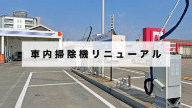 【車内掃除機リニューアル】洗車機と一緒に愛車の掃除にご活用ください!